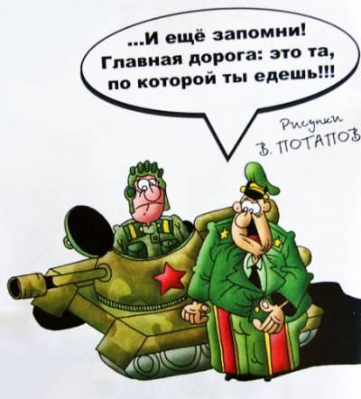 Прикольные военные поздравления в
